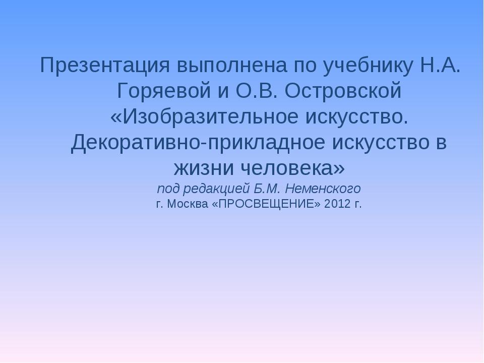 Презентация выполнена по учебнику Н.А. Горяевой и О.В. Островской «Изобразите...
