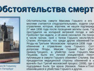 Обстоятельства смерти Обстоятельства смерти Максима Горького и его сына многи