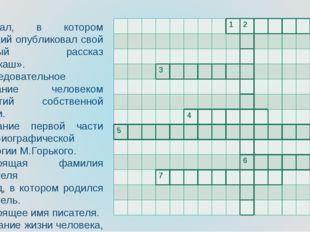 Журнал, в котором Горький опубликовал свой первый рассказ «Челкаш». Последова