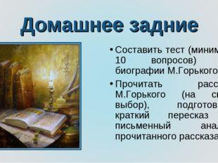Домашнее задние Составить тест (минимум 10 вопросов) по биографии М.Горького.