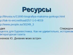 Ресурсы http://litrusia.ru/11690-biografiya-maksima-gorkogo.html http://tak-t