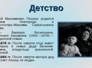 Детство Алексей Максимович Пешков родился вНижнем Новгороде, в семьестоляра