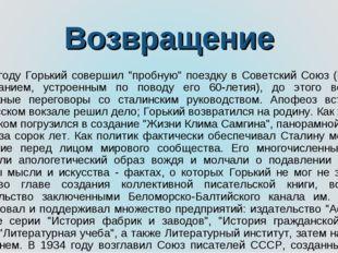 """Возвращение В 1928 году Горький совершил """"пробную"""" поездку в Советский Союз ("""