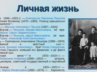 Личная жизнь Жена в 1896—1903гг.—Екатерина Павловна Пешкова(урождённая Во