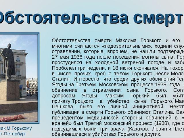 Обстоятельства смерти Обстоятельства смерти Максима Горького и его сына многи...
