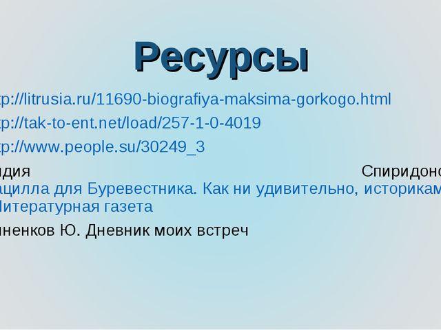 Ресурсы http://litrusia.ru/11690-biografiya-maksima-gorkogo.html http://tak-t...