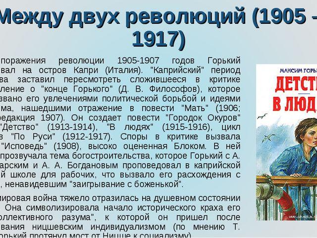 Между двух революций (1905 – 1917) После поражения революции 1905-1907 годов...