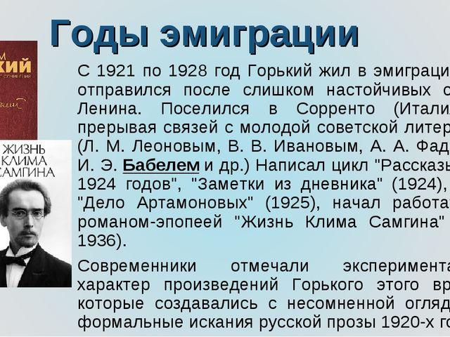 Годы эмиграции С 1921 по 1928 год Горький жил в эмиграции, куда отправился по...