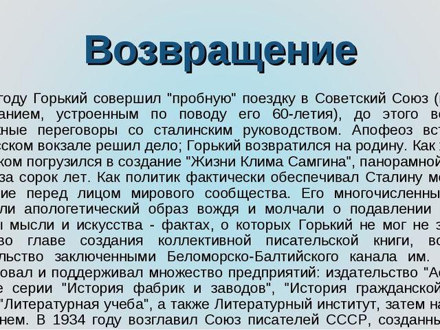 """Возвращение В 1928 году Горький совершил """"пробную"""" поездку в Советский Союз (..."""