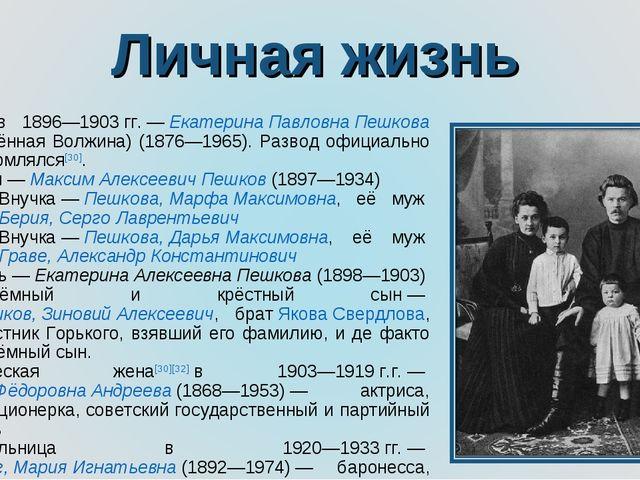 Личная жизнь Жена в 1896—1903гг.—Екатерина Павловна Пешкова(урождённая Во...
