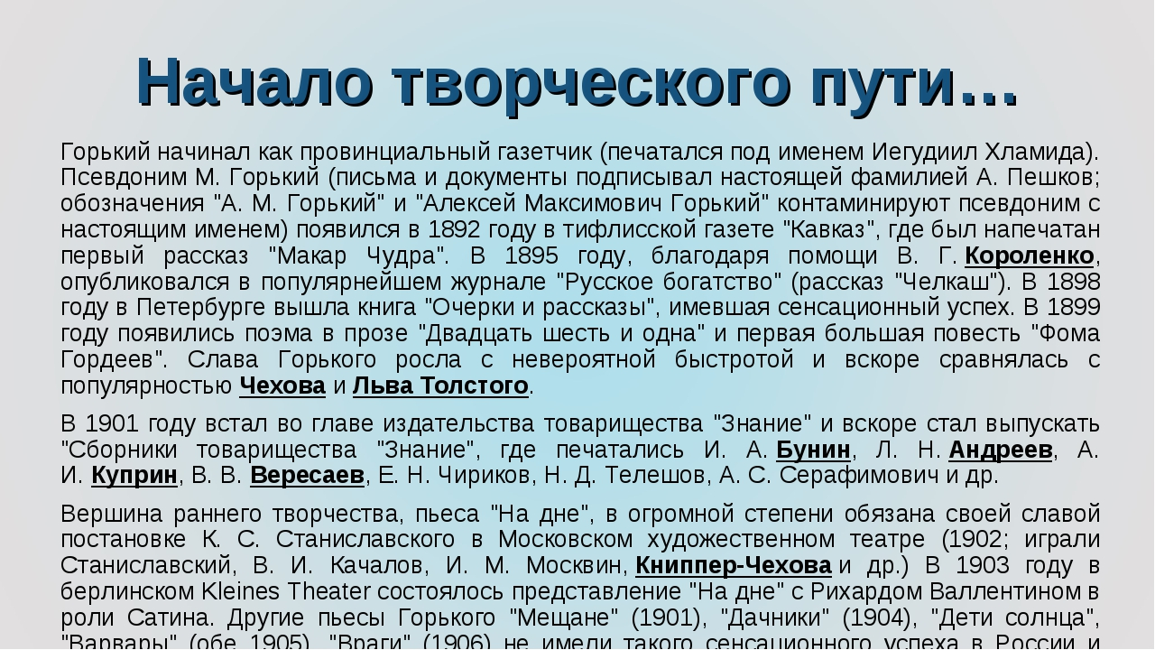 Начало творческого пути… Горький начинал как провинциальный газетчик (печатал...