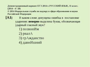 Демонстрационный вариант ЕГЭ 2014 г. РУССКИЙ ЯЗЫК, 11 класс. (2014 - 4 / 20)