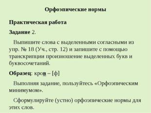 Орфоэпические нормы Практическая работа Задание 2. Выпишите слова с выделенны