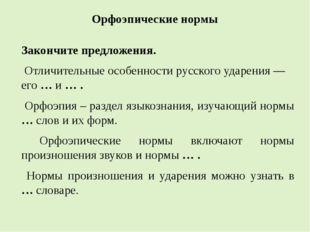 Орфоэпические нормы Закончите предложения. Отличительные особенности русского