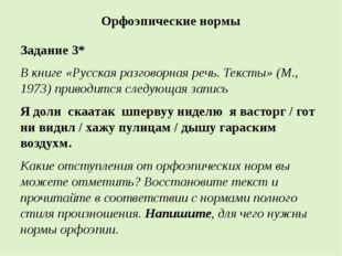 Орфоэпические нормы Задание 3* В книге «Русская разговорная речь. Тексты» (М.