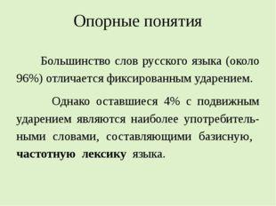 Опорные понятия Большинство слов русского языка (около 96%) отличается фиксир
