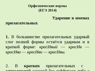 Орфоэпические нормы (ЕГЭ 2014) Ударение в именах прилагательных 1. В большинс