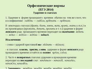 Орфоэпические нормы (ЕГЭ 2014) Ударение в глаголах 1. Ударение в форме прошед