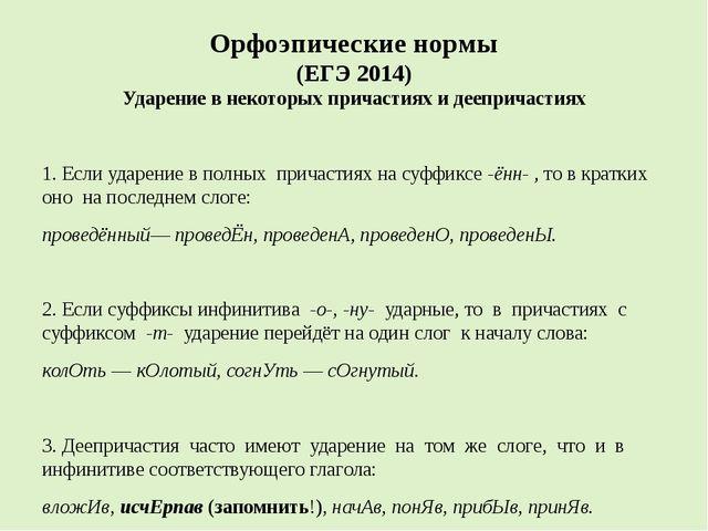 Орфоэпические нормы (ЕГЭ 2014) Ударение в некоторых причастиях и деепричастия...