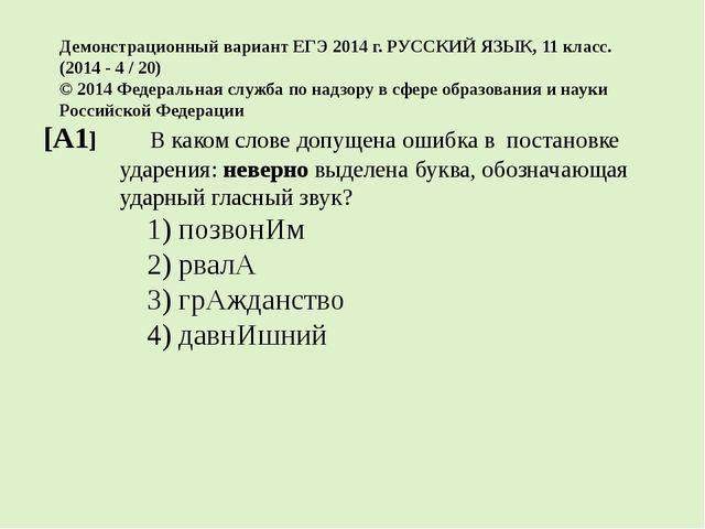 Демонстрационный вариант ЕГЭ 2014 г. РУССКИЙ ЯЗЫК, 11 класс. (2014 - 4 / 20)...