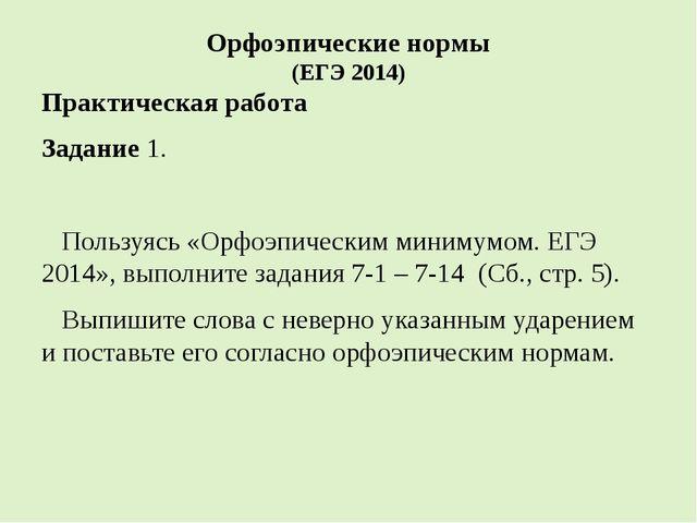 Орфоэпические нормы (ЕГЭ 2014) Практическая работа Задание 1. Пользуясь «Орфо...