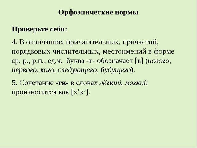Орфоэпические нормы Проверьте себя: 4. В окончаниях прилагательных, причастий...