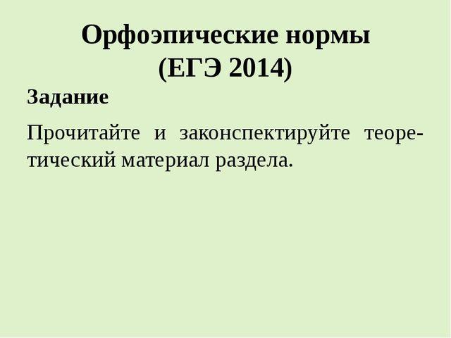 Орфоэпические нормы (ЕГЭ 2014) Задание Прочитайте и законспектируйте теоре-ти...