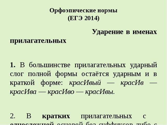 Орфоэпические нормы (ЕГЭ 2014) Ударение в именах прилагательных 1. В большинс...