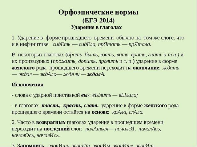 Орфоэпические нормы (ЕГЭ 2014) Ударение в глаголах 1. Ударение в форме прошед...