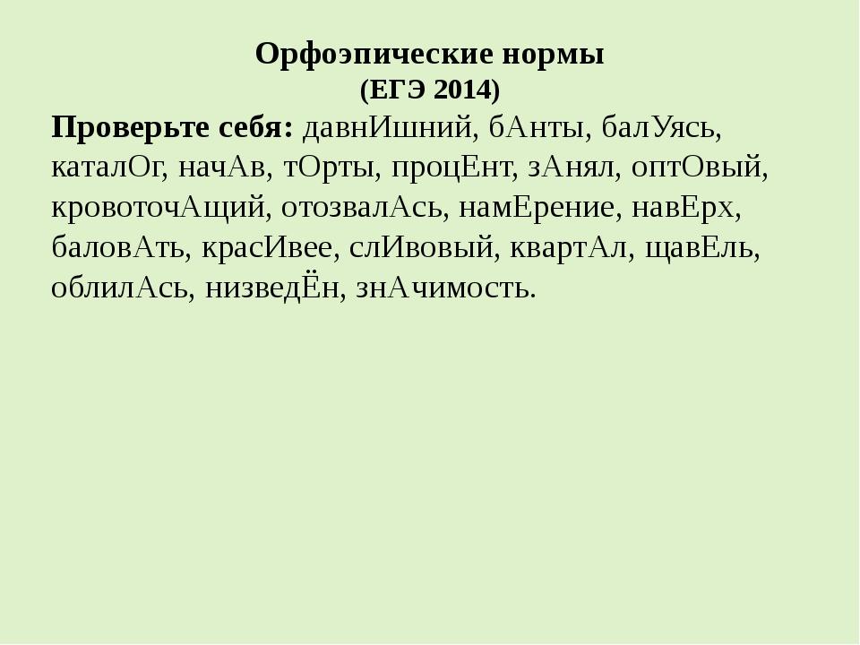 Орфоэпические нормы (ЕГЭ 2014) Проверьте себя: давнИшний, бАнты, балУясь, кат...