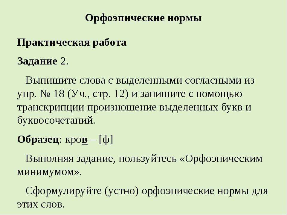 Орфоэпические нормы Практическая работа Задание 2. Выпишите слова с выделенны...