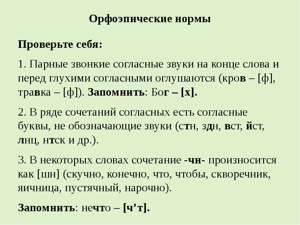 Орфоэпические нормы Проверьте себя: 1. Парные звонкие согласные звуки на конц...