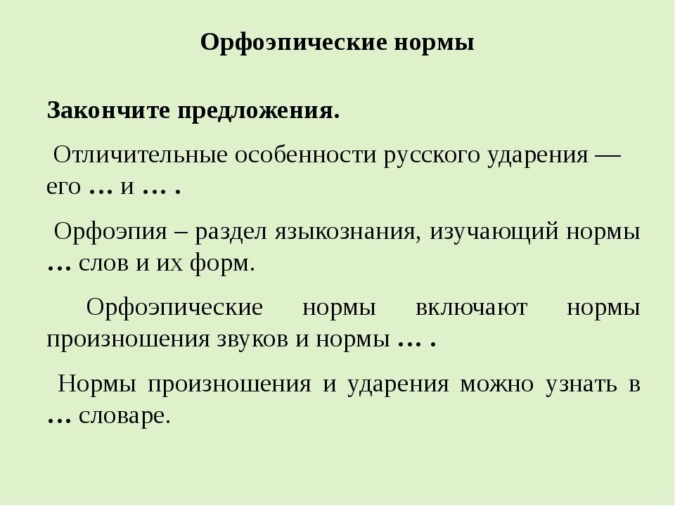 Орфоэпические нормы Закончите предложения. Отличительные особенности русского...