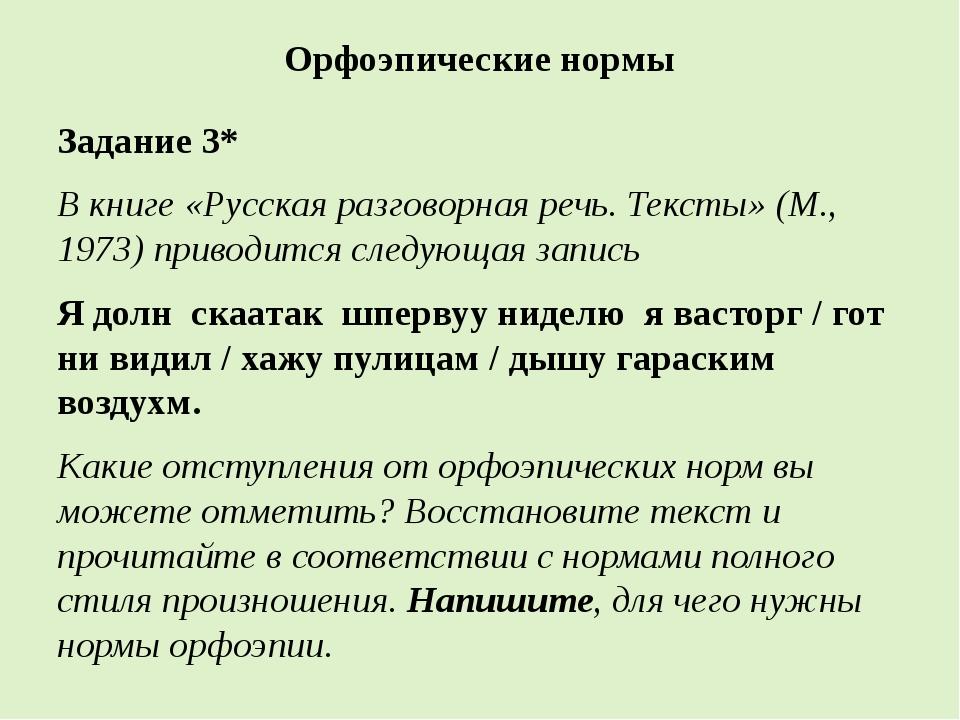 Орфоэпические нормы Задание 3* В книге «Русская разговорная речь. Тексты» (М....