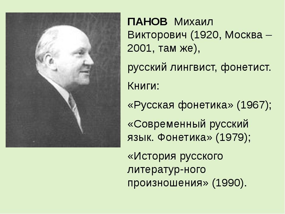 ПАНОВ Михаил Викторович (1920, Москва – 2001, там же), русский лингвист, фон...