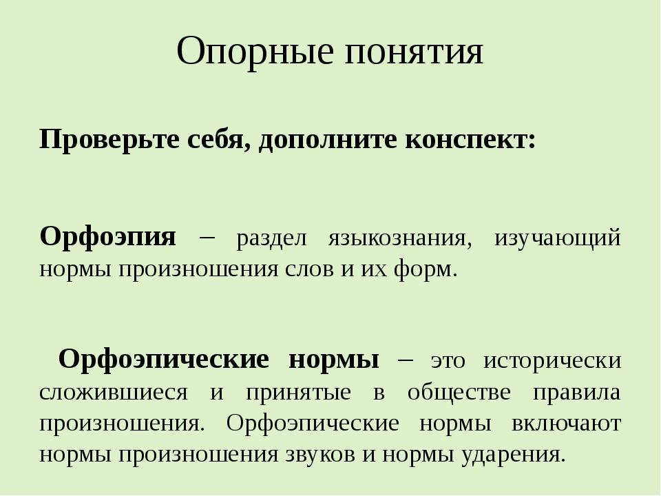 Опорные понятия Проверьте себя, дополните конспект: Орфоэпия – раздел языкозн...
