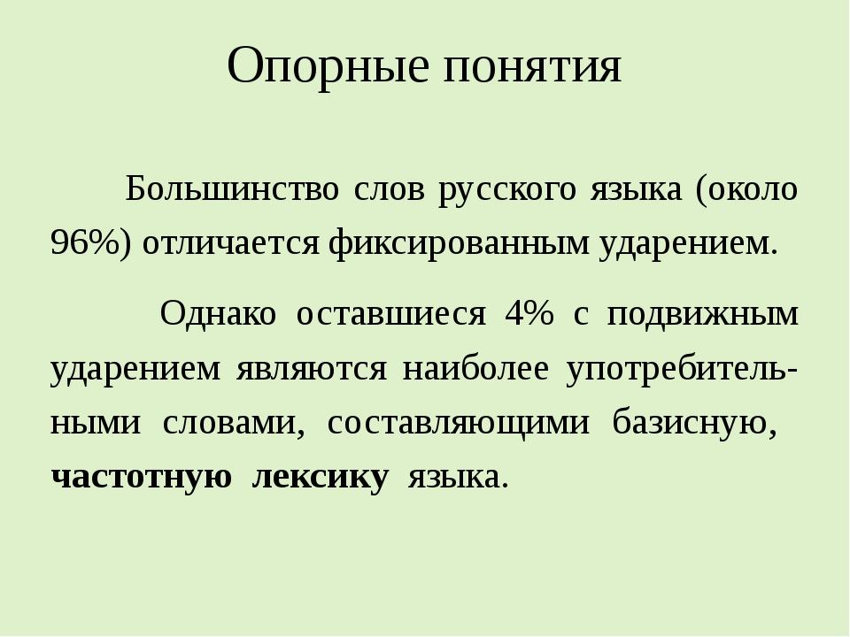 Опорные понятия Большинство слов русского языка (около 96%) отличается фиксир...