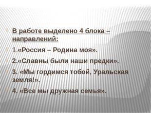 В работе выделено 4 блока – направлений: 1.«Россия – Родина моя». 2.«Славны