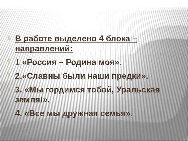 В работе выделено 4 блока – направлений: 1.«Россия – Родина моя». 2.«Славны...