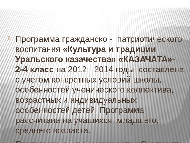 Программа гражданско - патриотического воспитания «Культура и традиции Ураль...