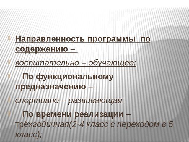Направленность программы по содержанию – воспитательно – обучающее; По функц...