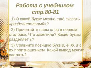 Работа с учебником стр.80-81 1) О какой букве можно ещё сказать «разделительн