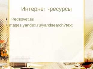 Интернет -ресурсы Pedsovet.su mages.yandex.ru/yandsearch?text