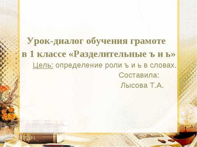 Урок-диалог обучения грамоте в 1 классе «Разделительные ъ и ь» Цель: определ...