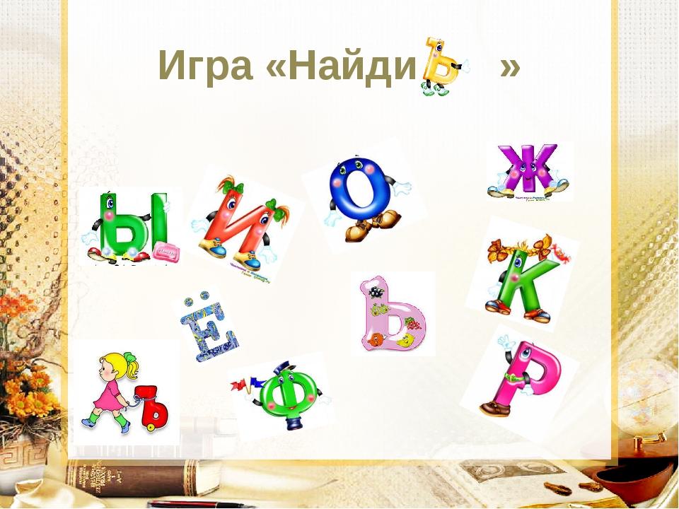 Игра «Найди »