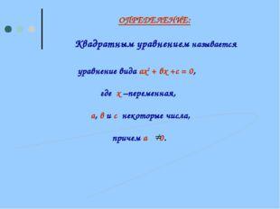 уравнение вида ах2 + вх +с = 0, где х –переменная, а, в и с некоторые числа,