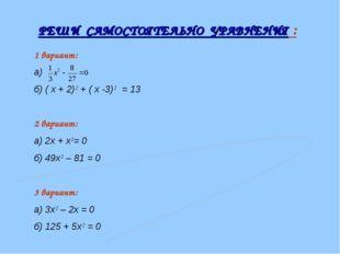 РЕШИ САМОСТОЯТЕЛЬНО УРАВНЕНИЯ : 1 вариант: а) б) ( х + 2)2 + ( х -3)2 = 13 2