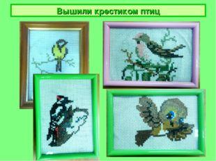 Вышили крестиком птиц