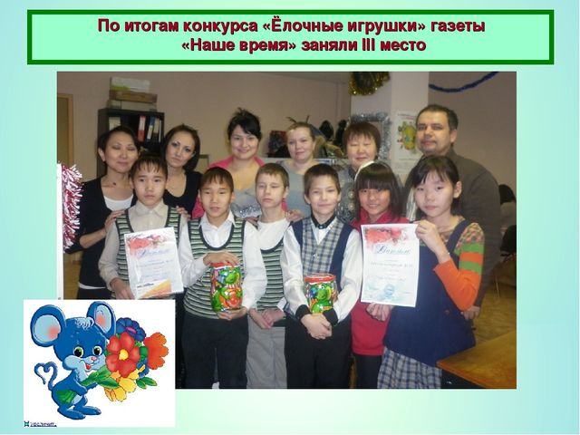 По итогам конкурса «Ёлочные игрушки» газеты «Наше время» заняли III место