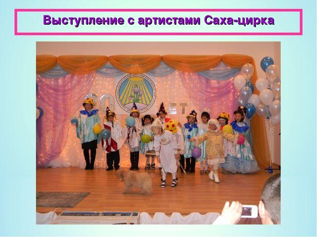 Выступление с артистами Саха-цирка